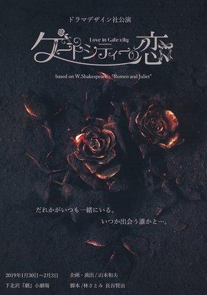 ドラマデザイン社公演  ゲートシティーの恋  1/30