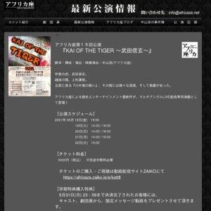 アフリカ座第14回公演『伏魔 八犬伝』12/11