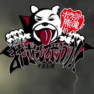 ボクらの熊魂2019 ~お前もまたぎにしてやろうか!!~  【福岡公演】
