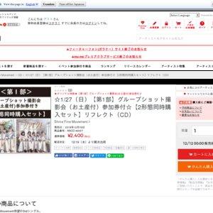 Shine Fine Movement 3rdシングル「リフレクト」発売記念イベント[第3部] 私服個別面会