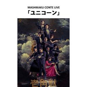 MASHIKAKU CONTE LIVE「ユニコーン」 01月13日(日) 17:00 公演