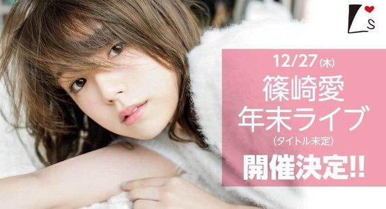篠崎愛 LIVE in 2018 〜平成最後のラブ祭〜