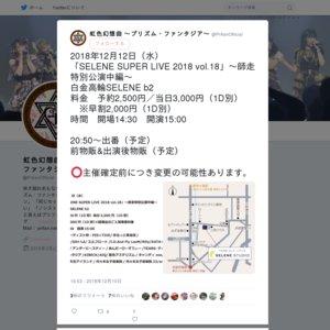 「SELENE SUPER LIVE 2018 vol.18」~師走特別公演中編~