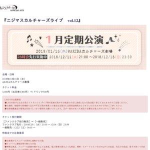 ニジマスカルチャーズライブ vol.12