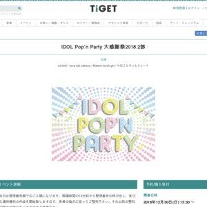 IDOL Pop'n Party 大感謝祭2018 2部