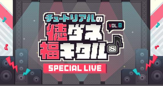 チュートリアルの徳ダネ福キタル♪SPECIAL LIVE Vol.8