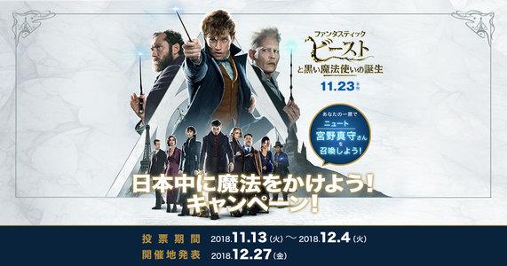 「ファンタスティック・ビ-ストと黒い魔法使いの誕生」 日本中に魔法をかけよう!キャンペ-ン!2D吹替え版・応援上映 なんばパークスシネマ 15:30の回