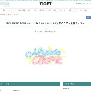 IDOL MUSIC BOWL vol.11~みう♡ゆら♡かりん♡甘恋ごうどう生誕ライブ~