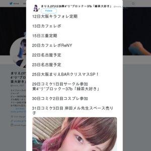 大阪まりえBAR(2018/12/25)