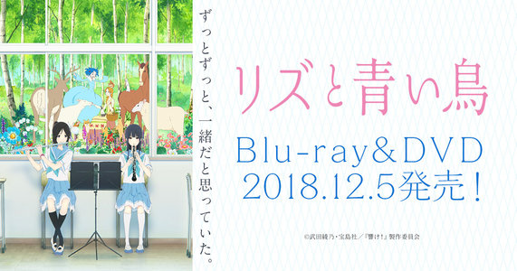 「リズと青い鳥」Blu-ray&DVD大ヒット御礼記念 上映会&トークイベント