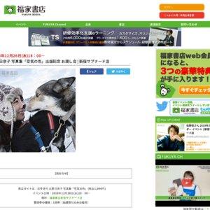 北野日奈子 写真集「空気の色」出版記念 お渡し会 | 新宿サブナード店
