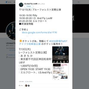 ブルーフォレスト定期公演 2018/12/13