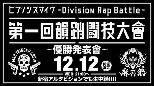 ヒプノシスマイク - Division Rap Battle - 第一回 韻踏闘技大會 優勝発表會