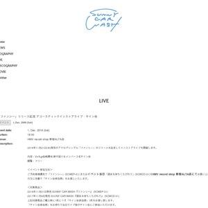 12/1 「ファンシー」リリース記念 アコースティックインストアライブ・サイン会