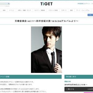 天晴音楽会 vol.11 ~四半世紀の旅 1st & 2ndアルバムより~