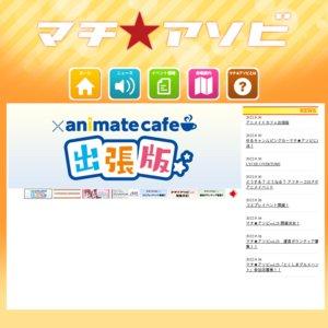 マチ★アソビ vol.11 2日目 犬とハサミは使いよう 更伊先生&鍋島先生サイン会