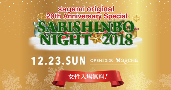 sagami original 20th Anniversary Special SABISHINBO NIGHT 2018