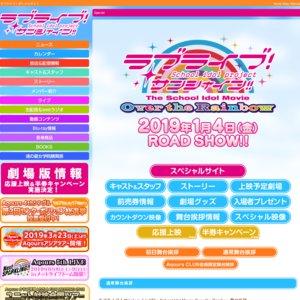 ラブライブ!サンシャイン!! The School Idol Movie Over the Rainbow 舞台挨拶 大阪ステーションシティシネマ 11:30の回上映前
