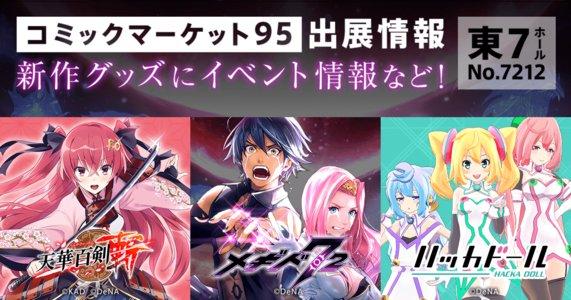 コミックマーケット95 1日目 DeNAブース ハッカドールお渡し会