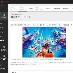 『シュガー・ラッシュ:オンライン』プレミアムイベント 舞台挨拶&スペシャルライブ