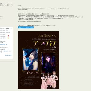 Mia REGINA主催イベント『アニ☆ディア vol.6』