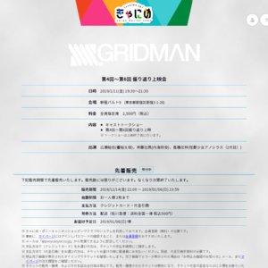 SSSS.GRIDMAN 第4話〜第6話 振り返り上映会