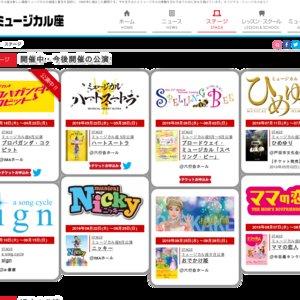 ミュージカル座4月公演「プロパガンダ・コクピット」4/19