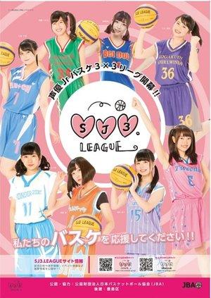 声優Jrバスケ3×3 第二回公式戦 ~SJ3.LEAGUE2019春~