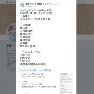 reading live『Celestine #3』(1日目1部)