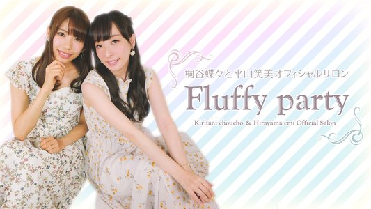 Fluffy party Presents ふらてぃ感謝祭