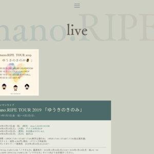 nano.RIPE TOUR 2019「ゆうきのきのみ」大阪公演