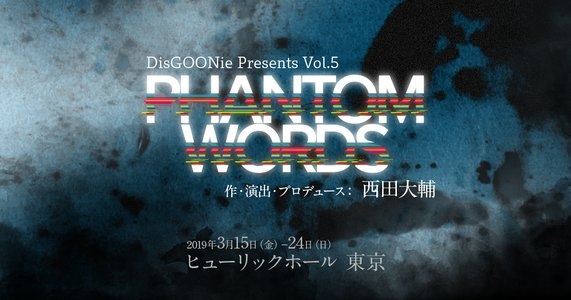 DisGOONie Presents Vol.5 「PHANTOM WORDS」3月24日公演
