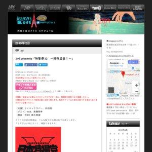 340 presents「特歌祭32 〜猪突猛進!〜」