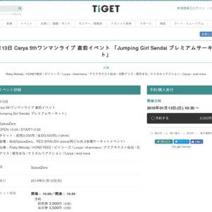 Carya 5thワンマンライブ 直前イベント 「Jumping Girl Sendai プレミアムサーキット」