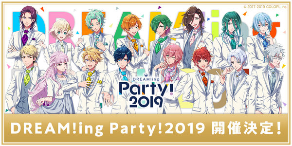 DREAM!ing Party!2019 夜公演