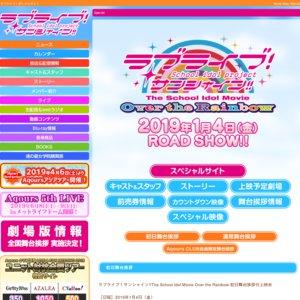 ラブライブ!サンシャイン!! The School Idol Movie Over the Rainbow 初日舞台挨拶ライブビューイング<夜の部>16:30の回上映後