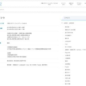 三陸コネクトフェスティバル2019 2日目