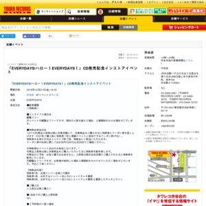 「EVERYDAYS/ハロー!EVERYDAYS!」CD発売記念インストアイベント@タワーレコード渋谷