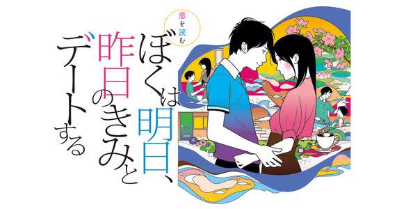 恋を読む「ぼくは明日、昨日のきみとデートする」3/17 13:00