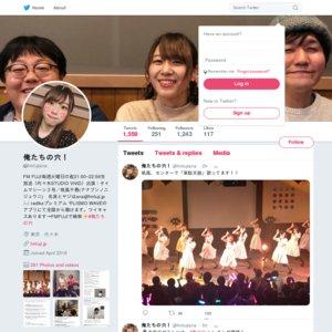 FM FUJI「俺たちの穴」公開生放送 2018/12/18