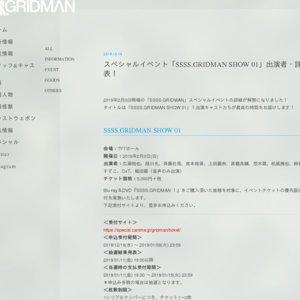 SSSS.GRIDMAN SHOW 01