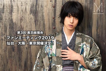 第3回 黒羽麻璃央ファンミーティング2019 東京【一部】