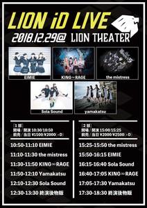 LION iD LIVE  一部