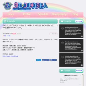 FM FUJI「GIRLS・GIRLS・GIRLS =FULL BOOST= 虹コンの征服ちゅうずでぃ」公開生放送 (2018/12/18)