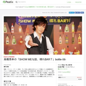 高橋秀幸の「SHOW MEな話、喋れBAR?」bottle-06-