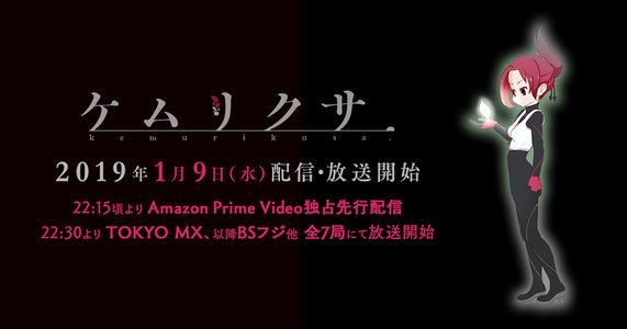 テレビアニメ「ケムリクサ」Blu-ray発売記念イベント in アニメイト大阪日本橋 1回目