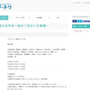 白と黒の忘年会~納めて初めて仕事篇~ 2/15昼