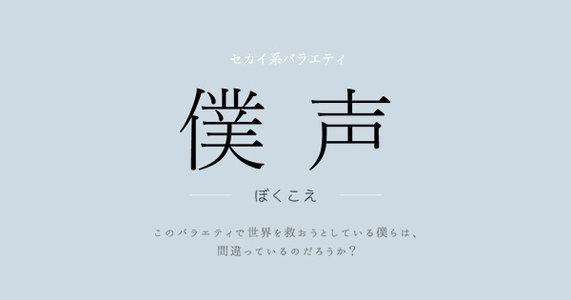 「セカイ系バラエティ 僕声」FESTIVAL2019 1日目