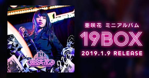 亜咲花「19BOX」プレミアムイベント