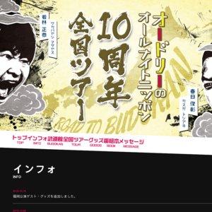 オードリーのオールナイトニッポン10周年記念ツアー@日本武道館